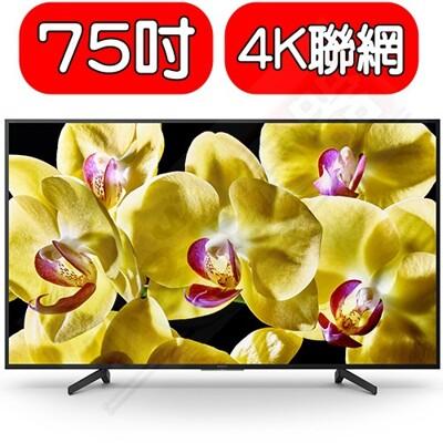 SONY電視【KD-75X8000G】75吋聯網4K電視 (8.3折)