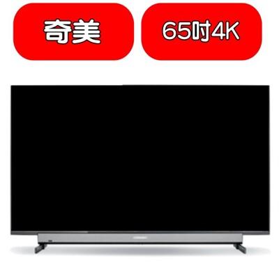 奇美【TL-65R500】(含運不含安裝)65吋4K HDR聯網電視 優質家電 (8.3折)