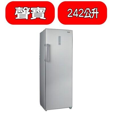 聲寶【SRF-250F】242公升冷凍櫃 優質家電 (8.3折)