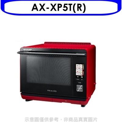 回函贈夏普ax-xp5t(r)30公升水波爐微波爐 (7.9折)