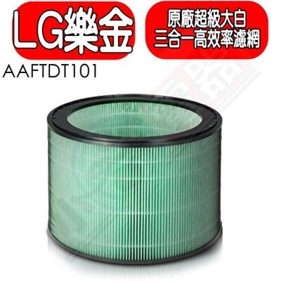 LG【AAFTDT101】(AS601DPT0/AS601DWT0/AS951DPT0/AS951D (8.1折)