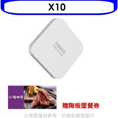 現貨馬上出★安博盒子【X10】主機AI聲控遙控器電視盒UBOX8 PRO MAX送陶板屋餐券1張 (8.3折)