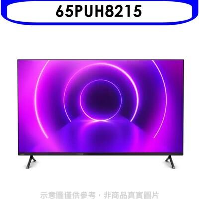 飛利浦【65PUH8215】65吋4K聯網Android9.0電視 (8.2折)
