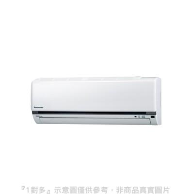 送陶板屋餐券1張★《全省含標準安裝》Panasonic國際牌【CS-QX22FA2】變頻分離式冷氣內 (8.3折)