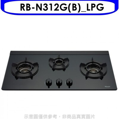 (含標準安裝)林內rb-n312g(b)_lpg三口內焰玻璃檯面爐瓦斯爐桶裝瓦斯 (8.2折)
