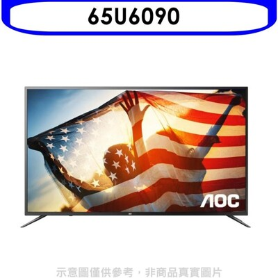 AOC美國【65U6090】65吋4K聯網含運無安裝電視 (8.2折)