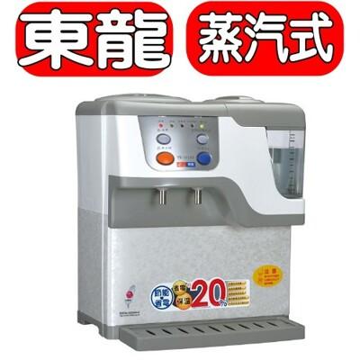 東龍【TE-161AS】蒸汽式溫熱開飲機 不可超取 (8.3折)