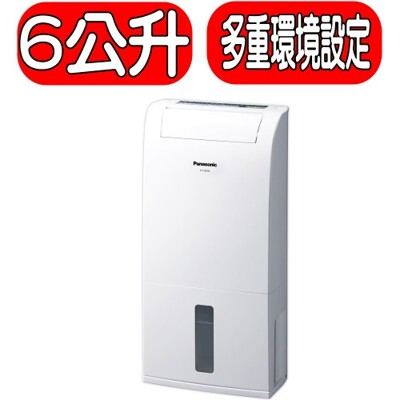 Panasonic國際牌【F-Y12EB】除濕機Y12EB (8.2折)