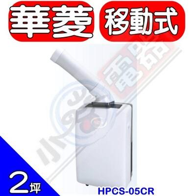 送陶板屋餐券1張★HAWRIN華菱【HPCS-05CR】移動式冷氣 優質家電 (8.2折)