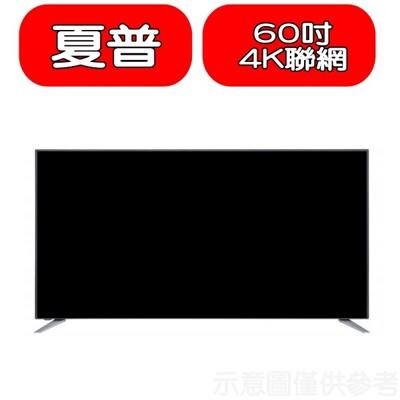 回函贈★夏普【4T-C60BJ1T】60吋4K聯網(與4T-C60BJ3T同尺寸)電視 優質家電 (8.3折)
