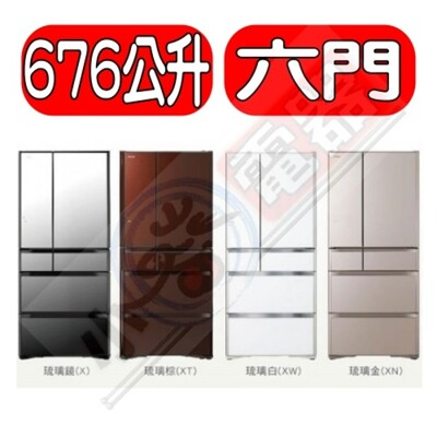 日立【RG680JXW】676公升六門-鏡面(與RG680J同款)XW琉璃白冰箱 (8.5折)