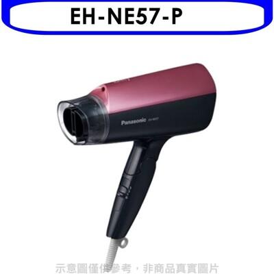 Panasonic國際牌【EH-NE57-P】吹風機 (8.1折)