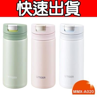 虎牌【MMX-A020】200cc 彈蓋式夢重力保冷保溫瓶 (8.3折)