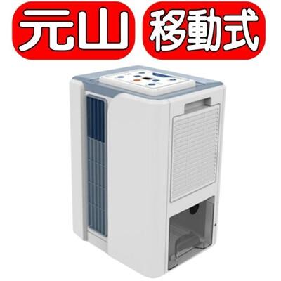 送陶板屋餐券1張★元山【YS-3012SAR】移動式冷氣 不可超取 優質家電 (8.3折)