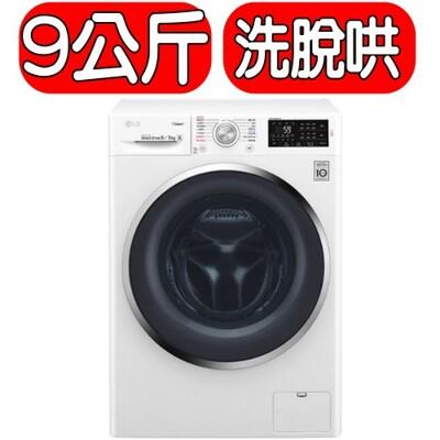 LG樂金【WD-S90TCW】9公斤蒸氣洗脫烘變頻滾筒洗衣機 (8.3折)
