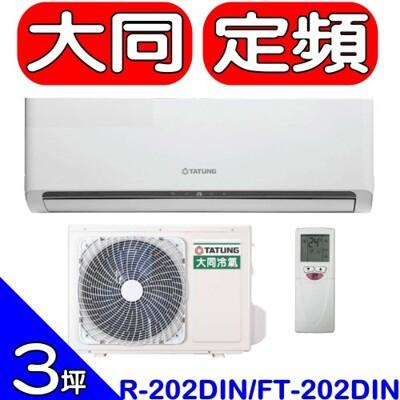 《全省含標準安裝可議價17300》大同【R-202DIN/FT-202DIN】分離式冷氣 (8.3折)