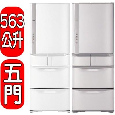日立【RS57HJSN】563公升五門冰箱(與RS57HJ同款)星燦不鏽鋼 優質家電 (8.3折)