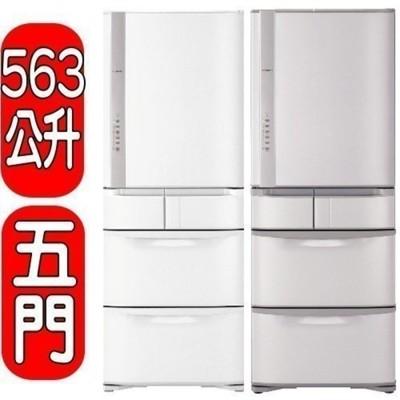 HITACHI日立【RS57HJW】563公升五門(與RS57HJ同款)星燦白 優質家電 (8.3折)