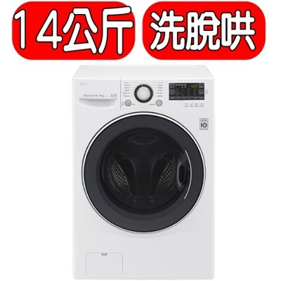 LG【F2514DTGW】滾筒洗脫烘-14kg洗衣機 (8.3折)