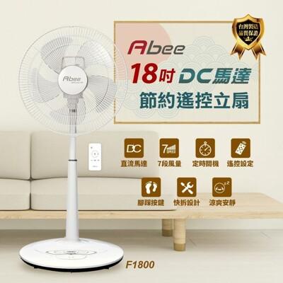 Abee快譯通【F1800】18吋DC變頻無線遙控電風扇 (8.1折)