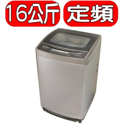 KOLIN歌林【BW-16S03】16KG全自動單槽洗衣機優質 優質家電*預購* (8.3折)