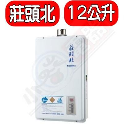 (全省安裝) 莊頭北【TH-7126FE】12公升數位式DC強制排氣熱水器 (8.2折)