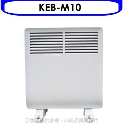 嘉儀【KEB-M10】對流式電暖器 優質家電 (7.9折)