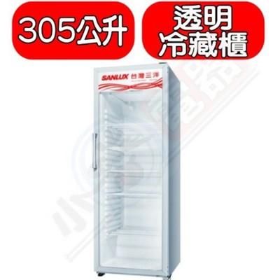 台灣三洋SANLUX【SRM-305RA】營業透明冷藏305L 優質家電 (8.2折)