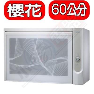(含標準安裝)櫻花【Q-600CW】懸掛式臭氧殺菌烘碗機60cm烘碗機白色 優質家電 (8.3折)