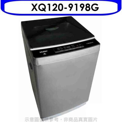 海爾【XQ120-9198G】12公斤全自動銀色洗衣機 (8.3折)
