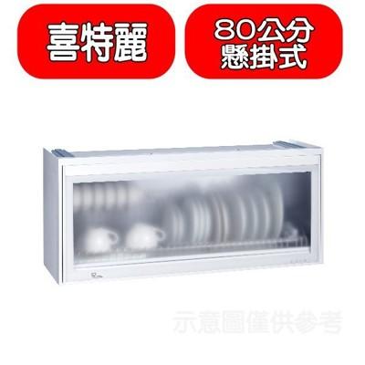 (全省安裝)喜特麗【JT-3618Q】80公分LED全平面臭氧型懸掛式烘碗機白色 優質家電 (8.2折)