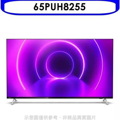 飛利浦【65PUH8255】65吋4K聯網Android9.0電視 (8.2折)