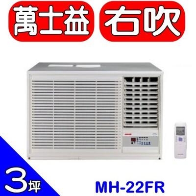 萬士益MAXE【MH-22FR】窗型冷氣 22 (8.3折)