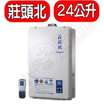 (全省安裝) 莊頭北【TH-8165FE_NG1】 16公升數位式恆溫DC強制排氣熱水器 優質家電 (8.2折)
