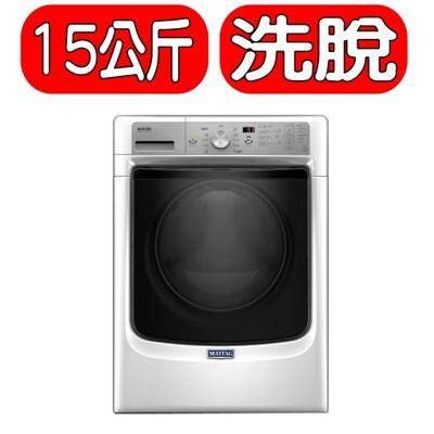 美泰克【MHW5500FW】15kg滾筒洗脫洗衣機 (8.3折)