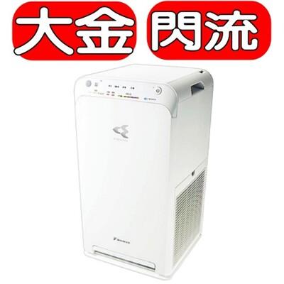 《可議價85折》DAIKIN大金【MC55USCT】12.5坪閃流空氣清淨機 (8.3折)