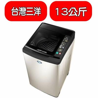 台灣三洋SANLUX【SW-13NS6A】13公斤洗衣機香檳金 (8.3折)