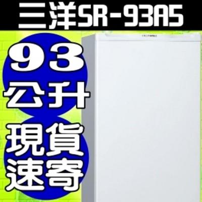 SANLUX台灣三洋【SR-93A5】93公升單門小冰箱 (7.6折)