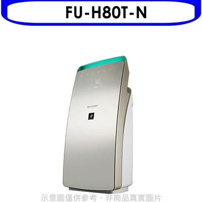 SHARP夏普【FU-H80T-N】18坪空氣清淨機 (8.3折)