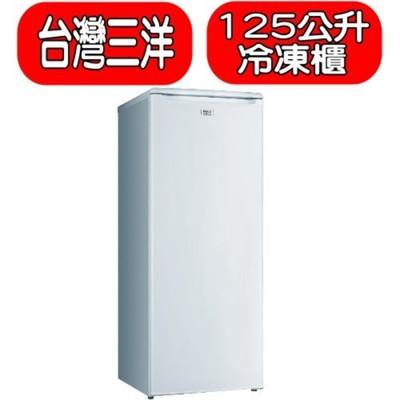SANLUX台灣三洋【SCR-125F】125L直立式冷凍櫃 優質家電*預購* (8.3折)