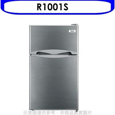 東元【R1001S】100公升冰箱 (7.9折)
