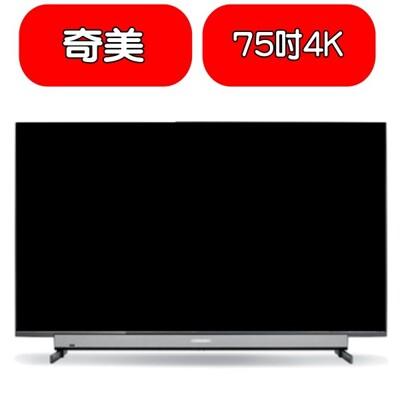 奇美【TL-75R550】(含運不含安裝)75吋4K HDR聯網電視 (8.3折)