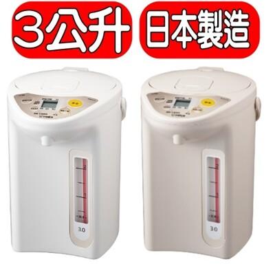 虎牌【PDR-S30R】熱水瓶 不可超取 (8.1折)