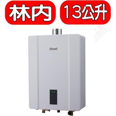 (全省安裝) Rinnai林內【RUA-C1300WF】13公升數位恆溫FE強制排氣屋內型熱水器 (8.3折)