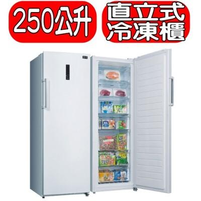 SANLUX台灣三洋【SCR-250F】250L直立式冷凍櫃 (8.3折)