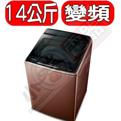 Panasonic國際牌【NA-V150GB-PN】15kg變頻直立洗衣機 優質家電 (8.3折)