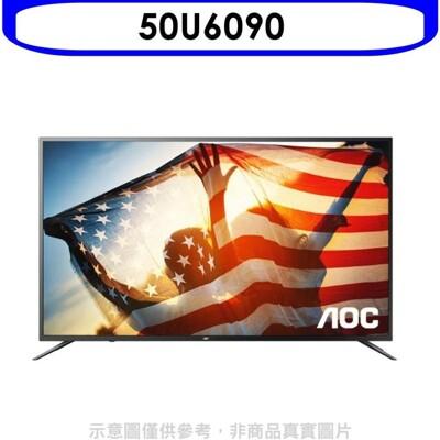 AOC美國【50U6090】50吋4K聯網含運無安裝電視 (8.3折)