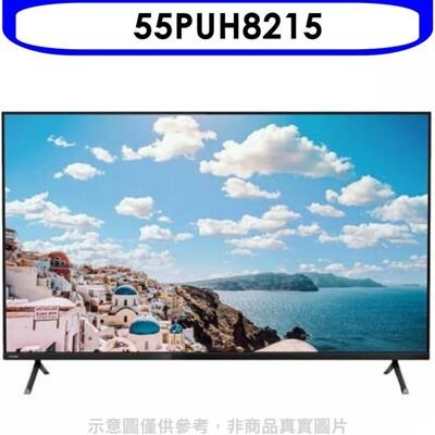 飛利浦【55PUH8215】55吋4K聯網電視 (8.2折)