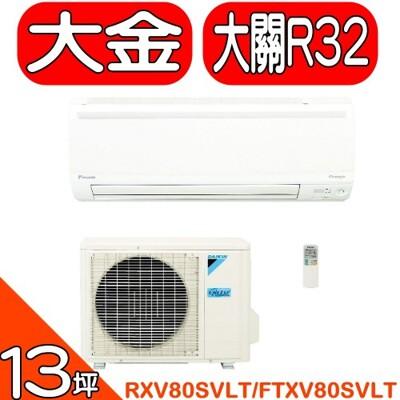 送陶板屋餐券1張全省含標準安裝大金rxv80svlt/ftxv80svlt變頻+冷暖 (8.2折)