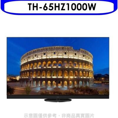 Panasonic國際牌【TH-65HZ1000W】65吋4K聯網OLED電視 (8.2折)